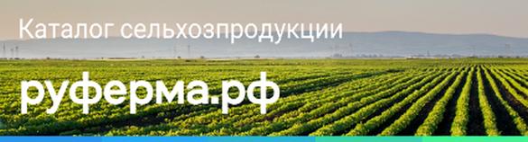 Каталог сельхозпродукции руферма.рф