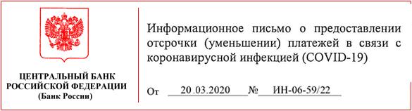 ИН 06 59 22 от 20.03.2020