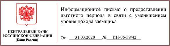 ИН 06 59 42 от 31.03.2020