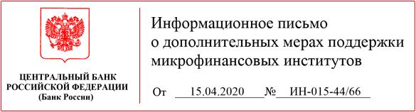 ИН 015 44 66 от 15.04.2020