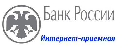 Интернет-приемная Банка России