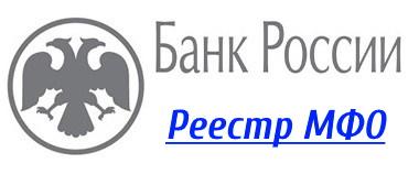 Банк России - перечень микрофинансовых организаций