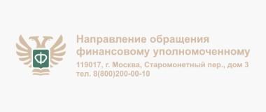 Официальный сайт финансового уполномоченного