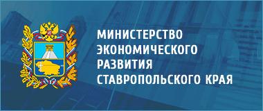 Министерство экономического развития Ставропольского края