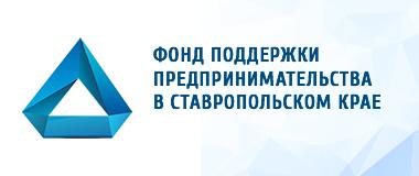 Фонд поддержки предпринимательства в Ставропольском крае