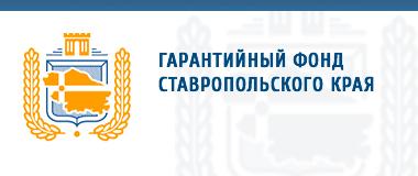 Гарантийный фонд Ставропольского края