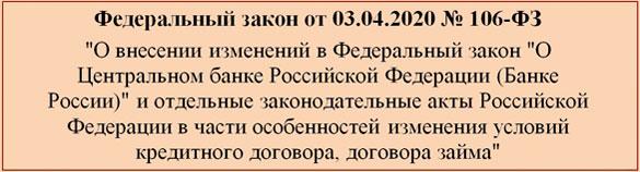 106-ФЗ от 2020-04-03