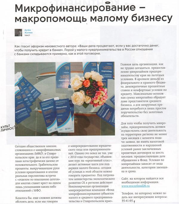 Как можно взять кредит в ставропольском крае кредит с залогом автотранспорта
